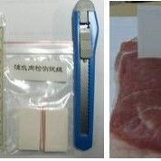 肉类水份检测试纸/注水肉检测试纸