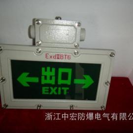 防爆疏散标志灯 BYY防爆(应急)标志灯