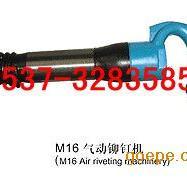 M28气动铆钉机