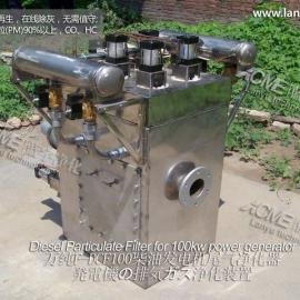 潍柴柴油发电机组黑烟处理器