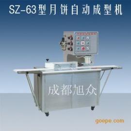 旭众品牌SZ-63型月饼成型机四川成都明辉供应