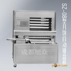 旭众品牌SZ-08型月饼自动摆盘机四川成都明辉供应