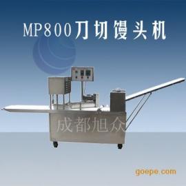 旭众品牌MP-800型刀切馒头机四川成都明辉供应