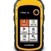 新品双星佳明手持GPS定位仪eTrex® 20