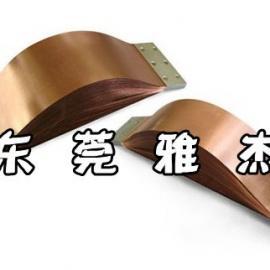 汽车用铜软连接铜箔软连接