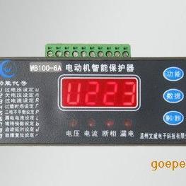 电动机保护器 电动机综合保护器 电动机智能监控器 (4)