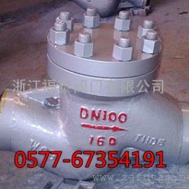 H61Y高压焊接止回阀/升降式止回阀