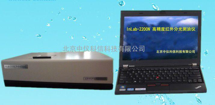 InLab-2200N 高精度红外分光测油仪