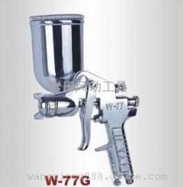 日本岩田W-77中型底漆喷枪,甘肃岩田喷枪