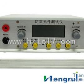 国产HR/FC-2G防雷元件测试仪