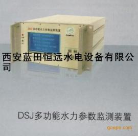 长期供应DSJ多功能水力参数监测装置报价、资料