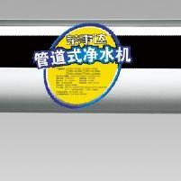 荣事达管道式超滤净水机 RSD-UF1000A