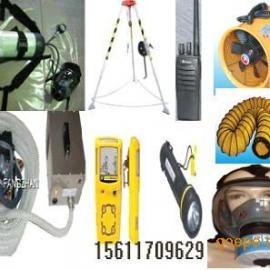 有限空间安全作业防护设备