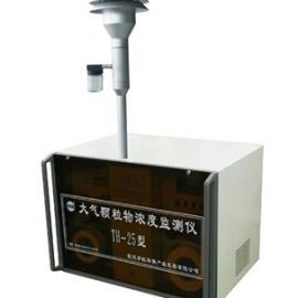 DS/TH-25型大气颗粒浓度监测仪