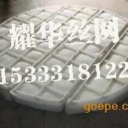 优质聚丙烯丝网除沫器生产商首选耀华_PP丝网脱硫除雾器价格