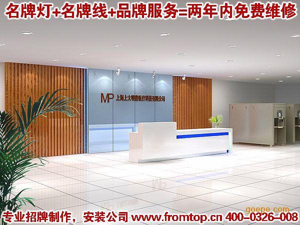 深圳企业前台背景墙 第一品牌 丰韬广告图片