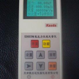 中文智能数字压力风速风量仪