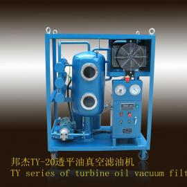 ZJCQ-1透平油真空过滤机