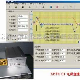 AETE01电梯加速度测试仪