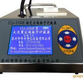 CLJ-3350E型大流量交直流两用激光尘埃粒子计数器