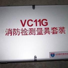 VC11G消防检测量具套装;消防检测工具箱