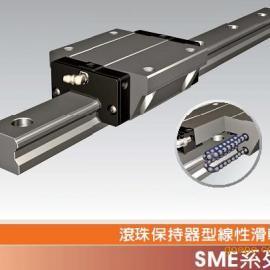 钢珠链带型线性滑轨SME系列-钢珠链带型|滚珠滑轨|刀库