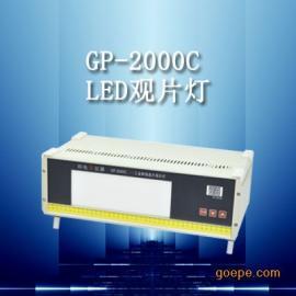 科电GP-2000C型LED观片灯