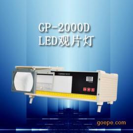 科电GP-2000D型LED观片灯