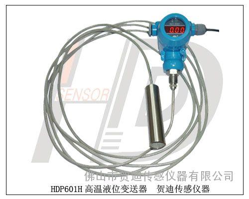 投入式高温液位变送器,投入式高温液位传感器