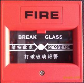 破玻按钮报警开关,消防报警破玻开关,玻璃破碎按钮厂家