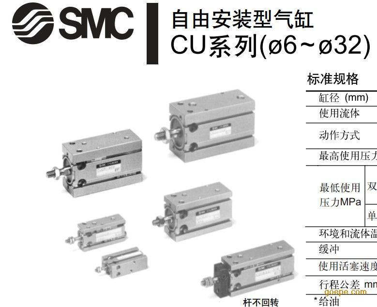 产品展示 smc气缸                    品牌:smc ;型号:cdu20-20d图片