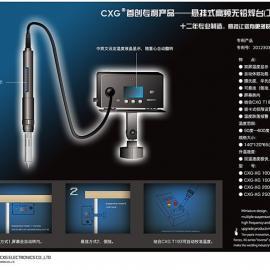 厂家直销|专利产品|焊接工具|焊台|250W悬挂式高频无铅焊台诚招代