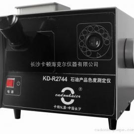 KD-R2744石油产品色度测定仪