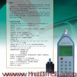 噪声类,声级计类,环境振动分析仪(含打印机)