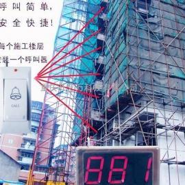 楼层呼叫器,楼层呼叫系统,无线呼叫系统