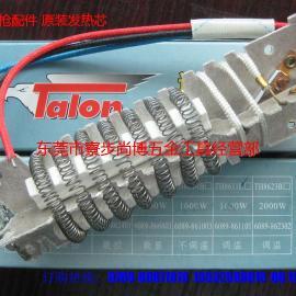 达龙热风枪发热芯,原装1600W发热芯