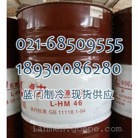 东富龙冻干机用46号液压油