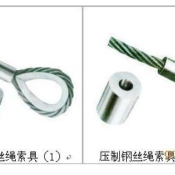 压制钢丝绳