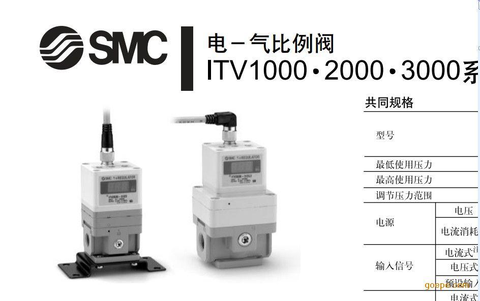 smc电气比例阀itv3010-012  图片