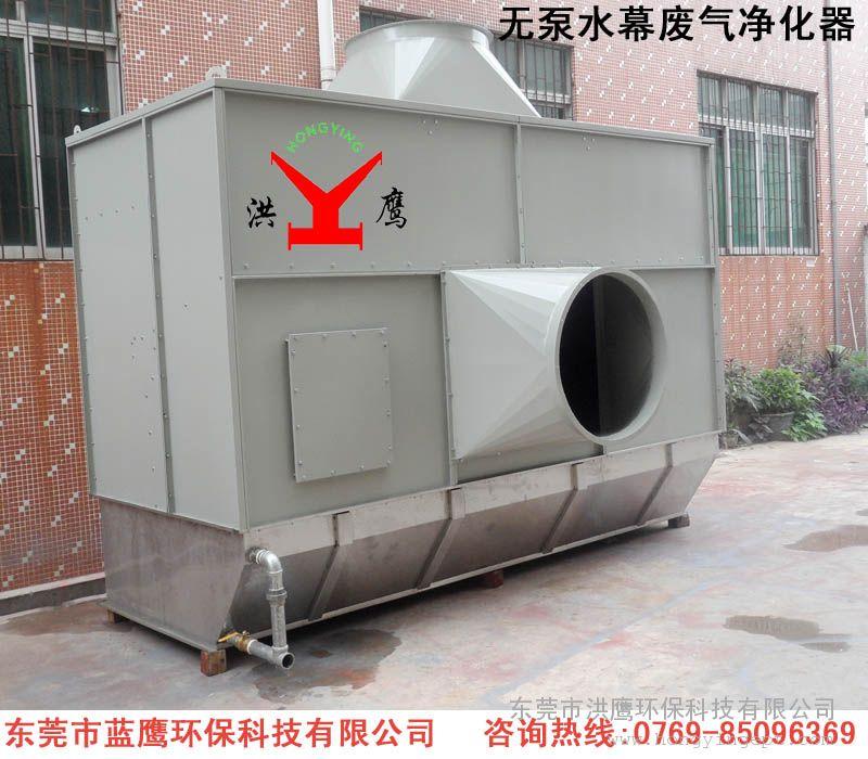 无汞水幕废气净化器