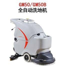 洗地机-高美全自动洗地机GM50/GM50B