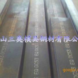 供应日本大同DC53冷作模具钢