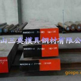 供应日本大同NAK80塑胶模具钢
