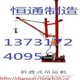 直流小吊机恒通车载吊运机便携式小型吊机