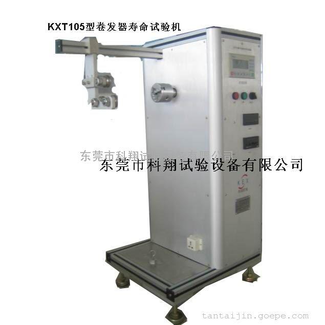 KXT3111型卷发器寿命试验机