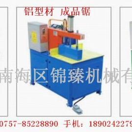 成品锯/液压铝成品锯床/铝型材锯床/铝型材成品锯