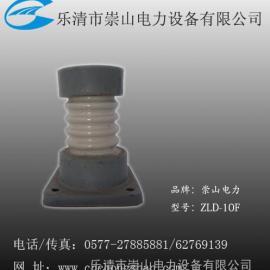 ZLD-20F支柱绝缘子