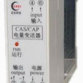 交流电流变送器CAS-I241