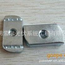 特价供应不锈钢内压块 弹簧螺母 光伏太阳能支架配件