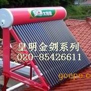 皇明金剑系列太阳能 广州皇明销售商